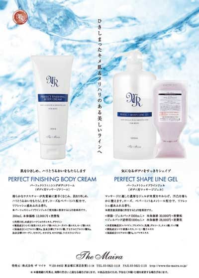 Perfect Shape Line Gel / Perfect Finishing Body Cream