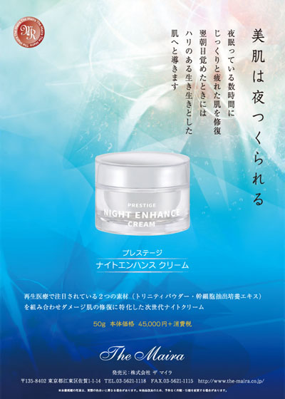 Night Enhance Cream